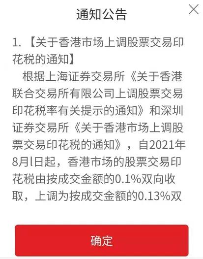 [大疆无人机股票001696]印花税上调30%,8月1日开始  股票配资平台  第1张