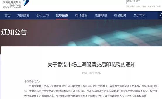 [大疆无人机股票001696]印花税上调30%,8月1日开始  股票配资平台  第3张